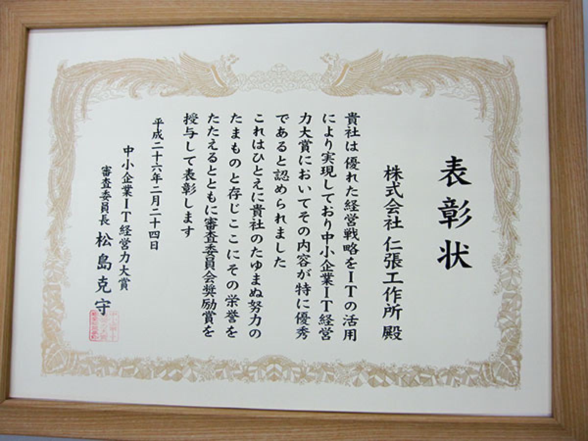 中小企業IT経営力大賞2014表彰式