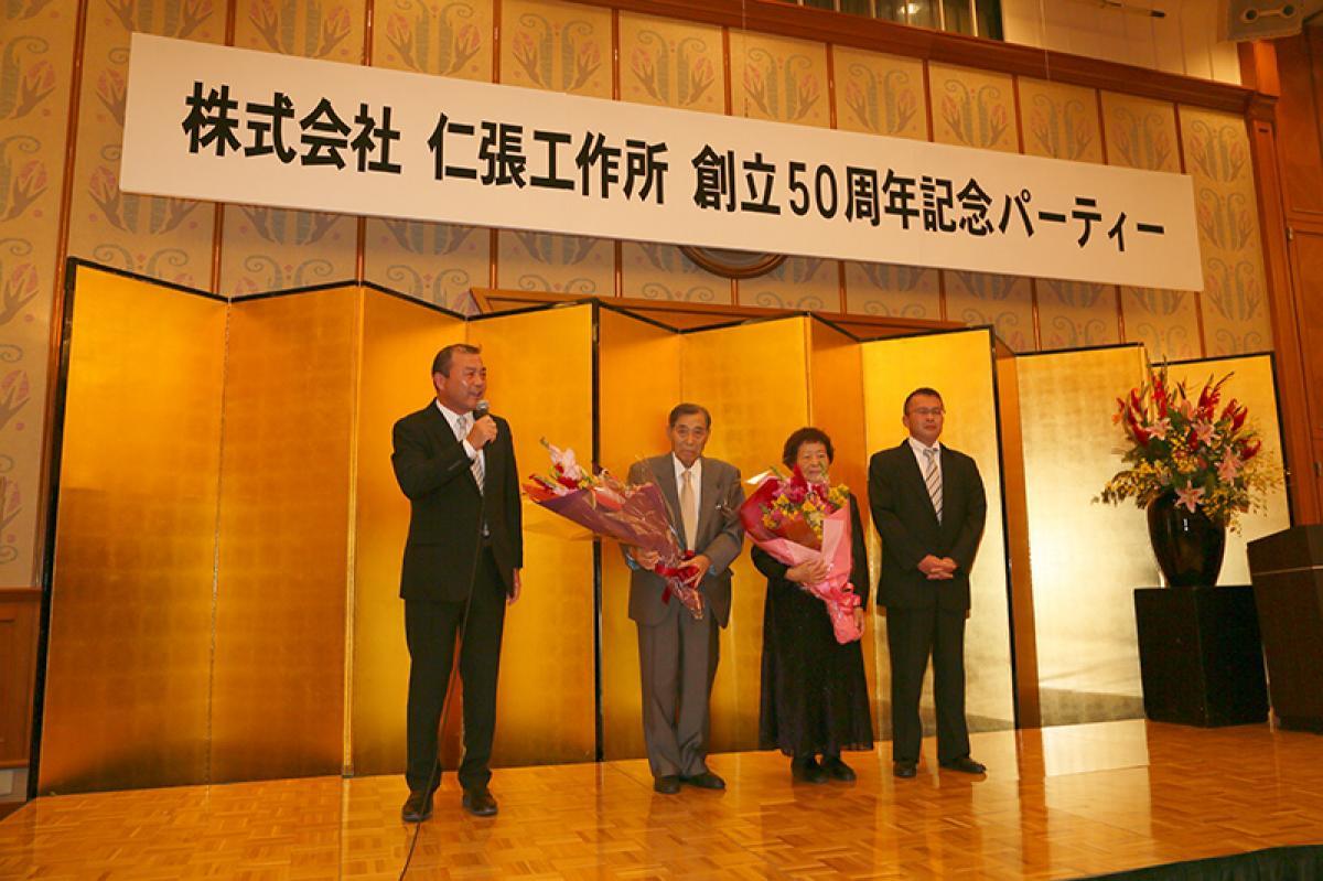 仁張工作所創立50周年記念パーティー