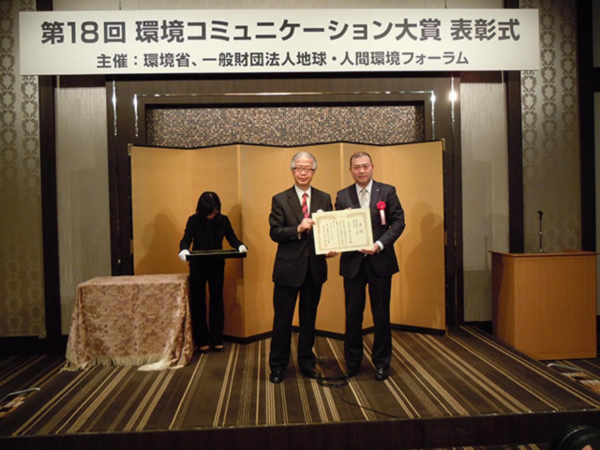 第18回環境コミュニケーション大賞表彰式