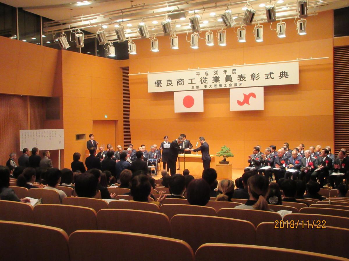 東大阪商工会議所優良商工従業員表彰式典
